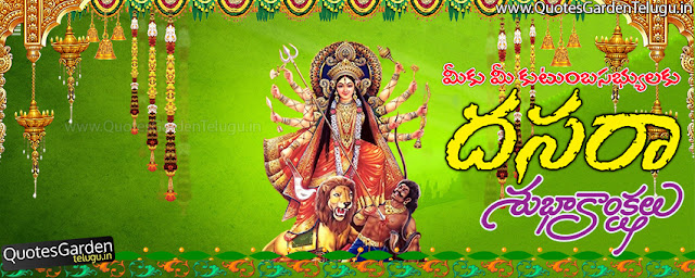 Vijayadashami Telugu Greetings wishes Face book Cover photos