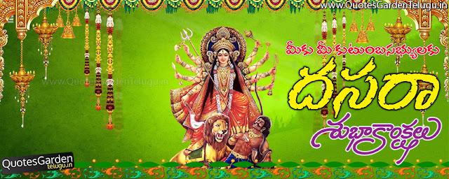 Vijayadashami Telugu Greetings wishes Face book Cover photos