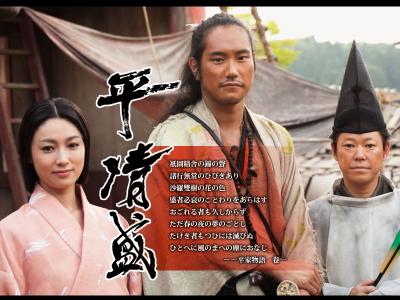 情緒話: 2012 NHK 大河劇:野心武家「平清盛」 Transla...  2012 NHK