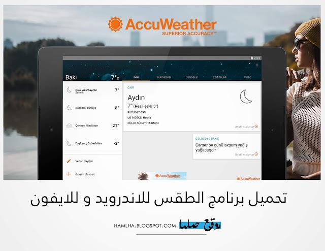 تحميل تطبيق AccuWeather النشرة الجوية عربي لمعرفة حالة الطقس - موقع حملها