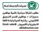 اعلان فرص عمل فى شركة سياحة عالمية فى امارة دبى 14 ديسمبر 2016