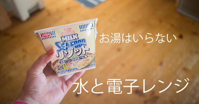 カップヌードル「ミルクシーフードリゾット」を食べたぞ!お湯は不要!