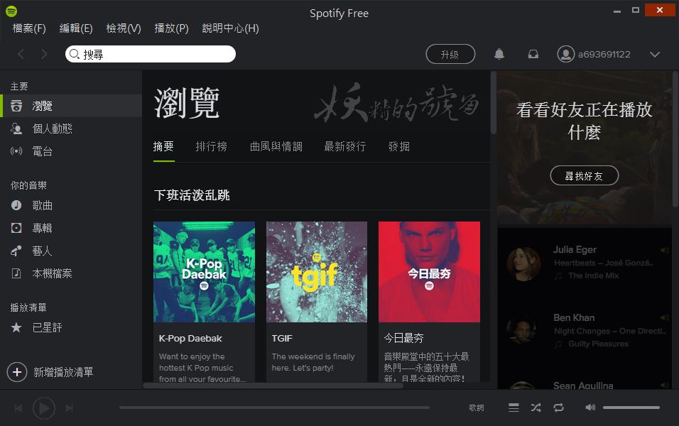 3 - Spotify - 免費使用 Premium 帳號資格60天!在手機與PC上聽音樂的好工具