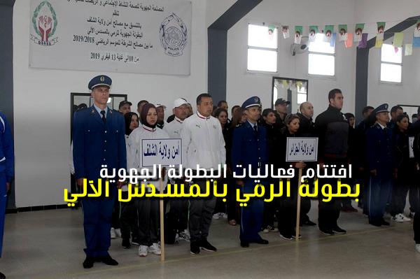 الشلف : اختتام فعاليات البطولة الجهوية للرمي بالمسدس الآلي