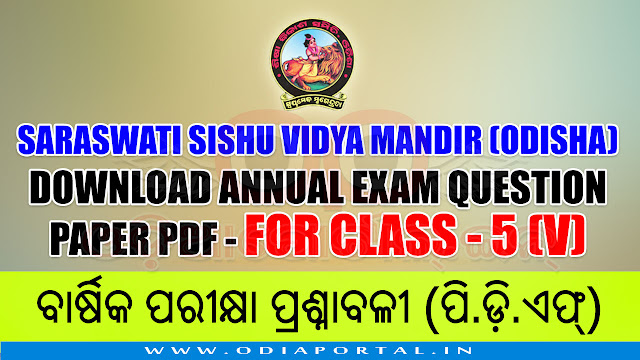 SSVM Odisha: Annual Exam (ବାର୍ଷିକ ପରୀକ୍ଷା) 2018 - Class V - Download All Questions PDF, all question papers of Annual Exam (ବାର୍ଷିକ ପରୀକ୍ଷା) 2018 for Class - V (ପଞ୍ଚମ ଶ୍ରେଣୀ) of Saraswati Sishu Vidya Mandira. Click on Download PDF link to download the questions for free.