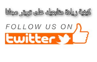 كيفية زيادة متابعيك على تويتر مجانا.