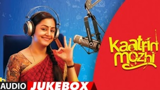 Kaatrin Mozhi Jukebox – Tamil Full Songs | Jyothika | A.H. Kaashif | Radhamohan