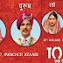 Toilet Ek Prem Katha Full Movie Watch Online in Hd