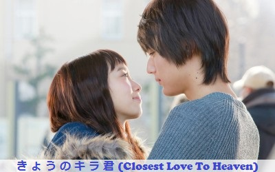 Closest Love To Heaven Synopsis And Cast: Japanese Drama