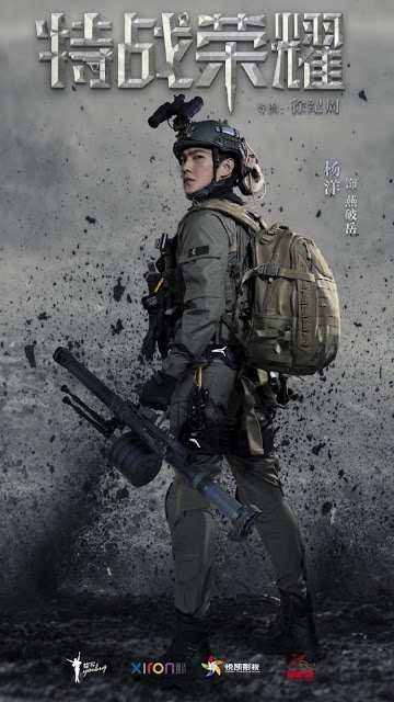 Glory of the Special Forces (2020) Cast, Synopsis & Release date