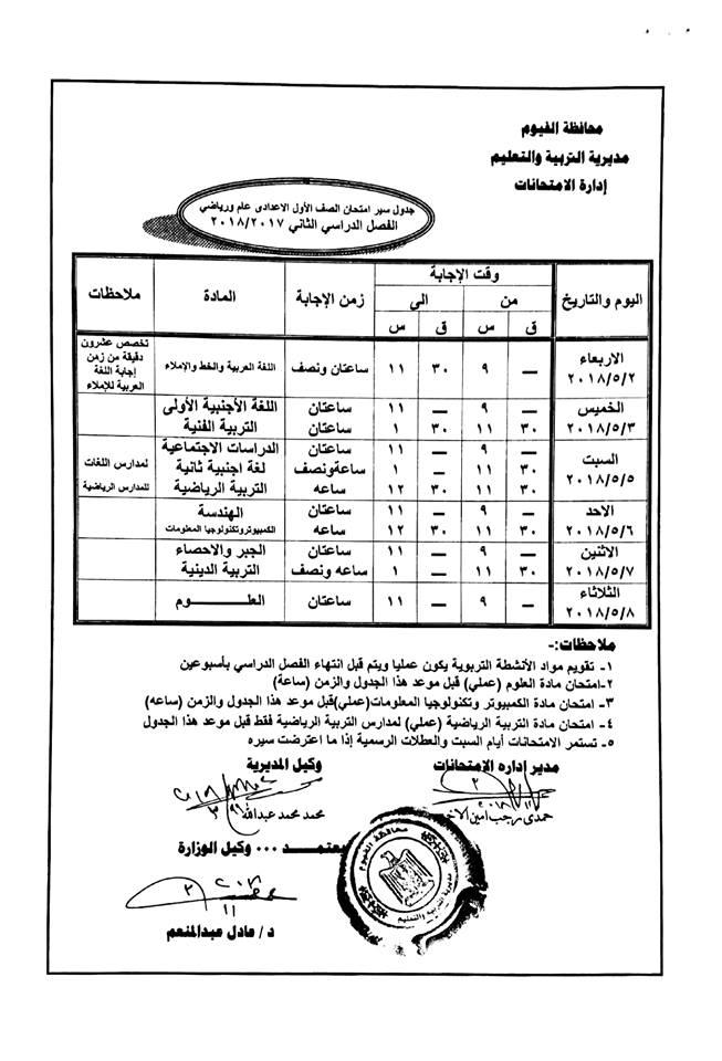 جدول امتحانات الصف الأول الاعدادي محافظة الفيوم 2018 الترم الثاني