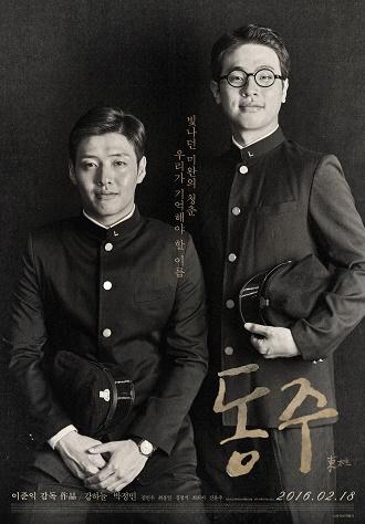 Dongju: Chân Dung Nhà Thơ