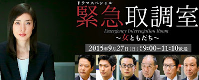 Sinopsis Emergency Interrogation Room Special (2015) - Serial TV Jepang