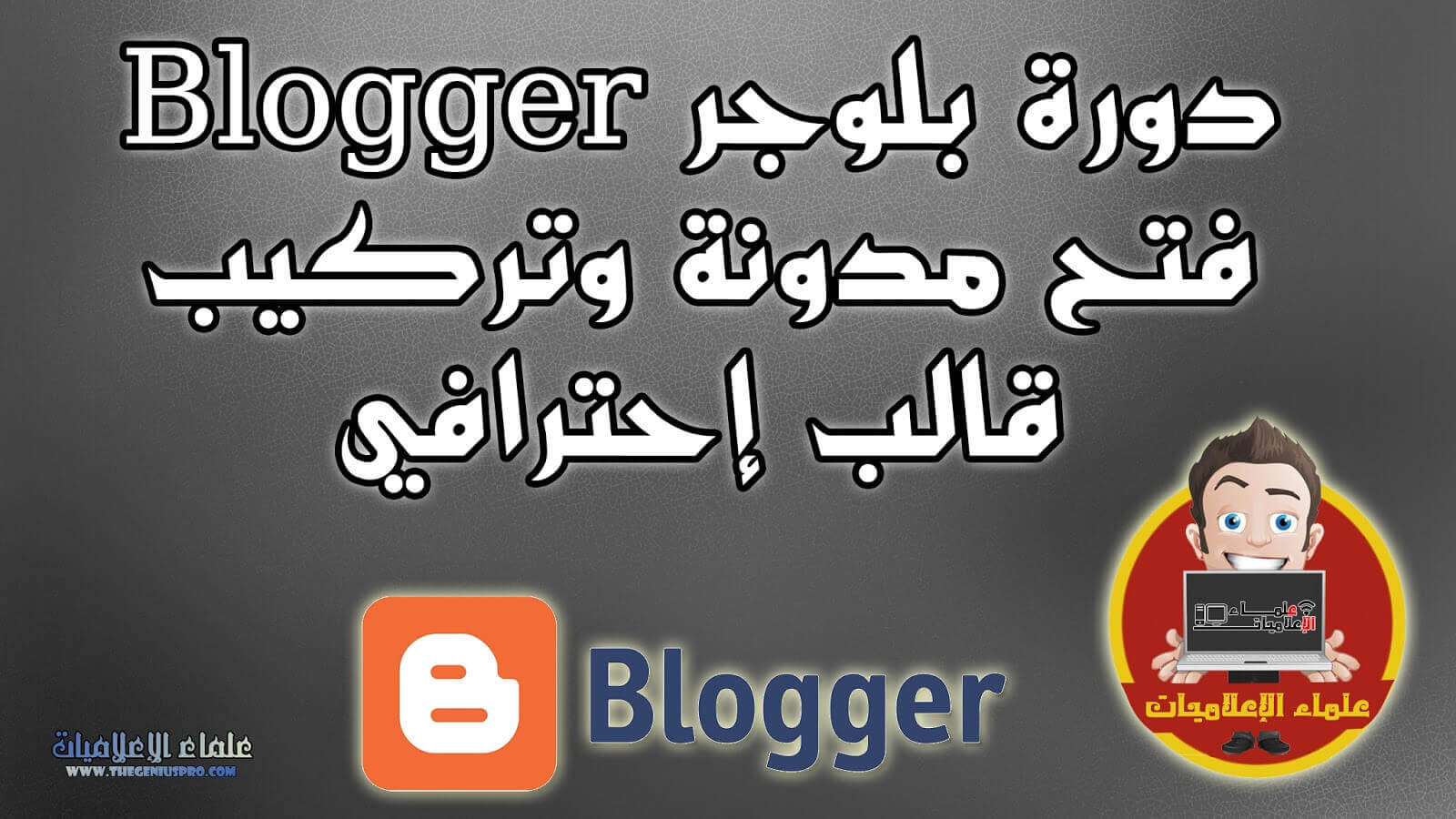 دورة بلوجر Blogger : فتح مدونة وتركيب قالب إحترافي