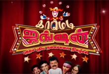 Comedy Junction, 23-06-2017, Sun Tv Show, 23rd June 2017, Watch Online Sun Tv Programs, Episode 225 Full Program Show Youtube HD Watch Online Free Download