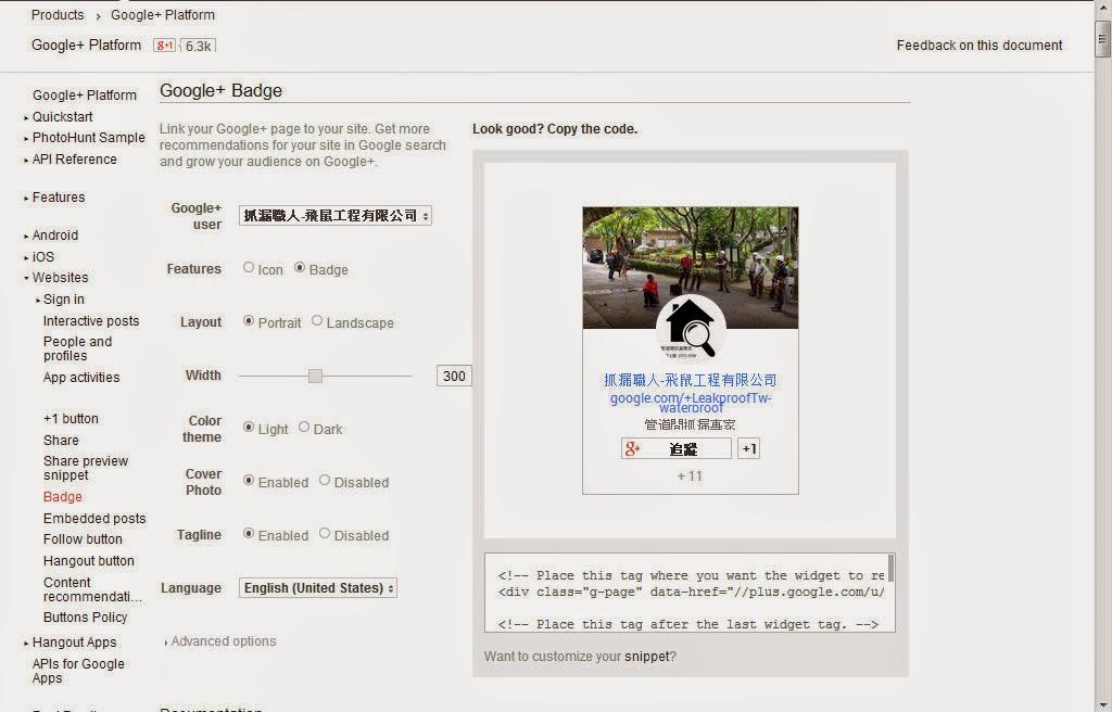 Google+ 徽章- 官方網站