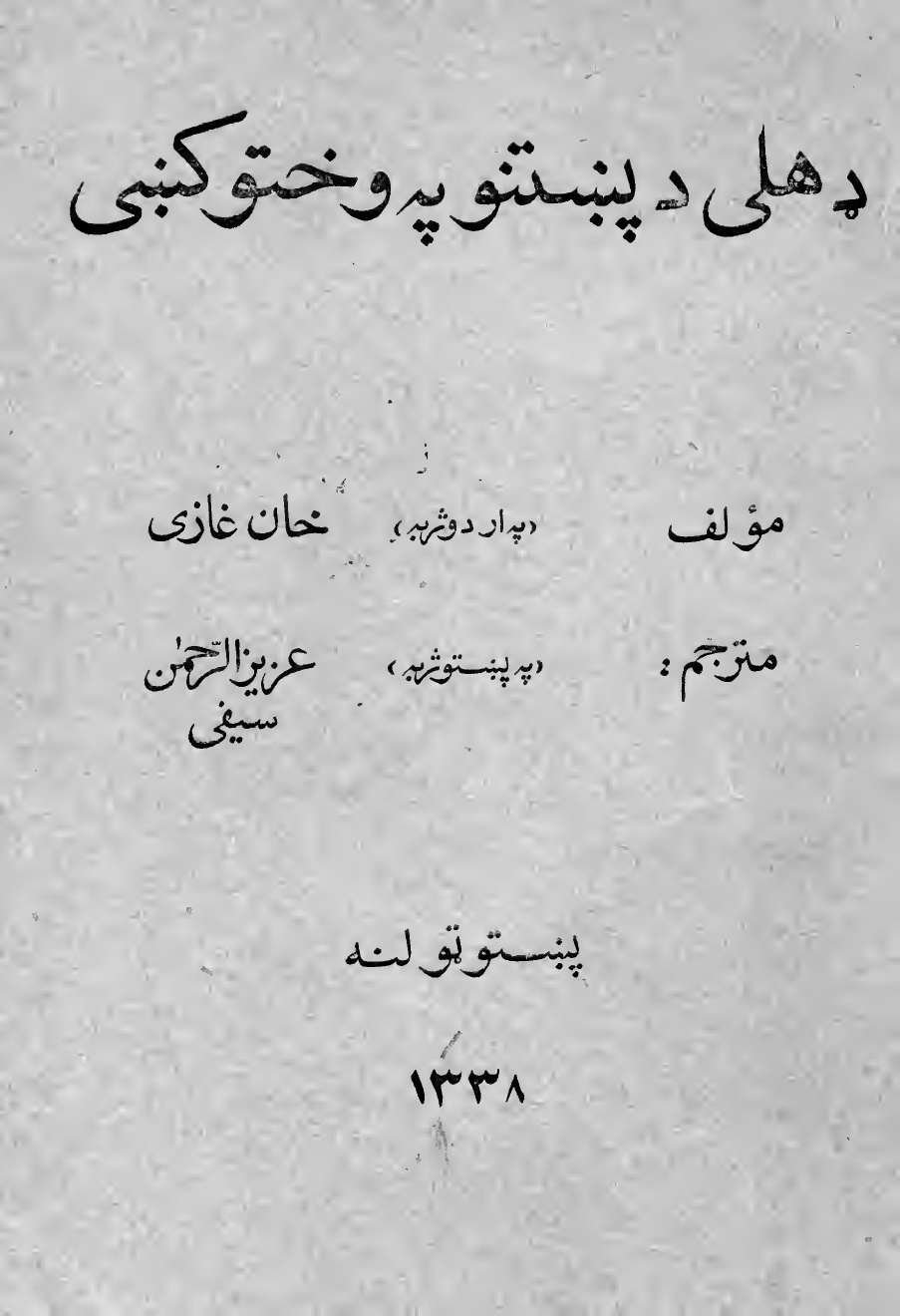 View,read and download Pashto pdf books