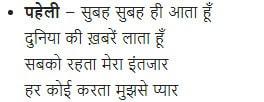 Paheli – Subhah subhah hi aata hun Duniya ki khabre lata hun ?