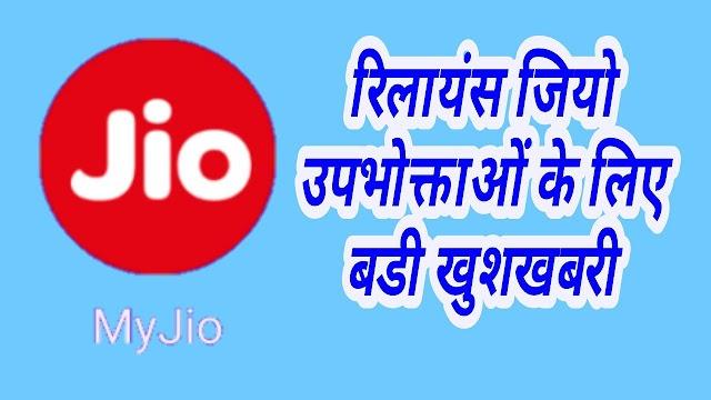 रिलायंस जिओ के उपभोक्ताओं के लिए बड़ी खुशखबरी