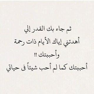 احببتك