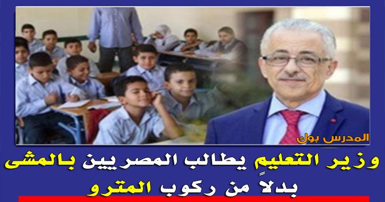وزير التعليم يطالب المصريين بالمشي بدلاً من ركوب المترو