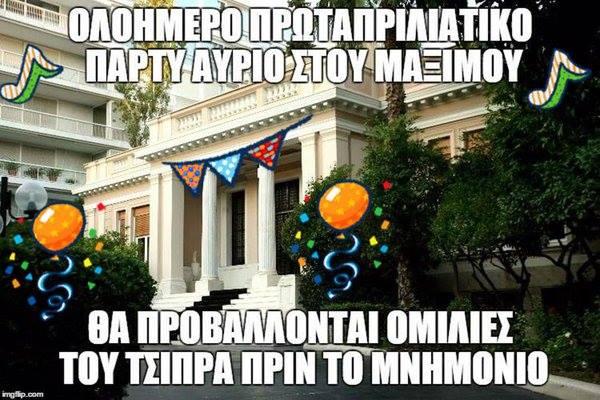 Πρωταπριλιά αύριο, γιορτάζει η κυβέρνηση!