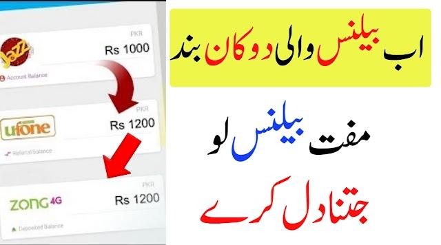 BlaBla Coonect Apk & Apk Urdu