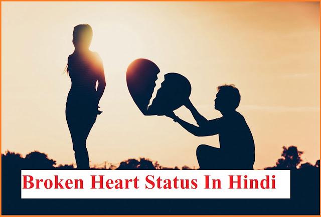 Broken Heart Status In Hindi | ब्रोकन हार्ट स्टेटस इन हिंदी