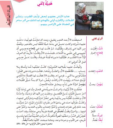 تحضير نص هدية لأمي لغة عربية للسنة الثانية متوسط الجيل الثاني