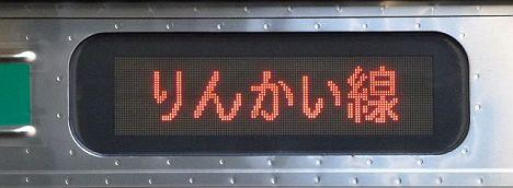りんかい線 205系