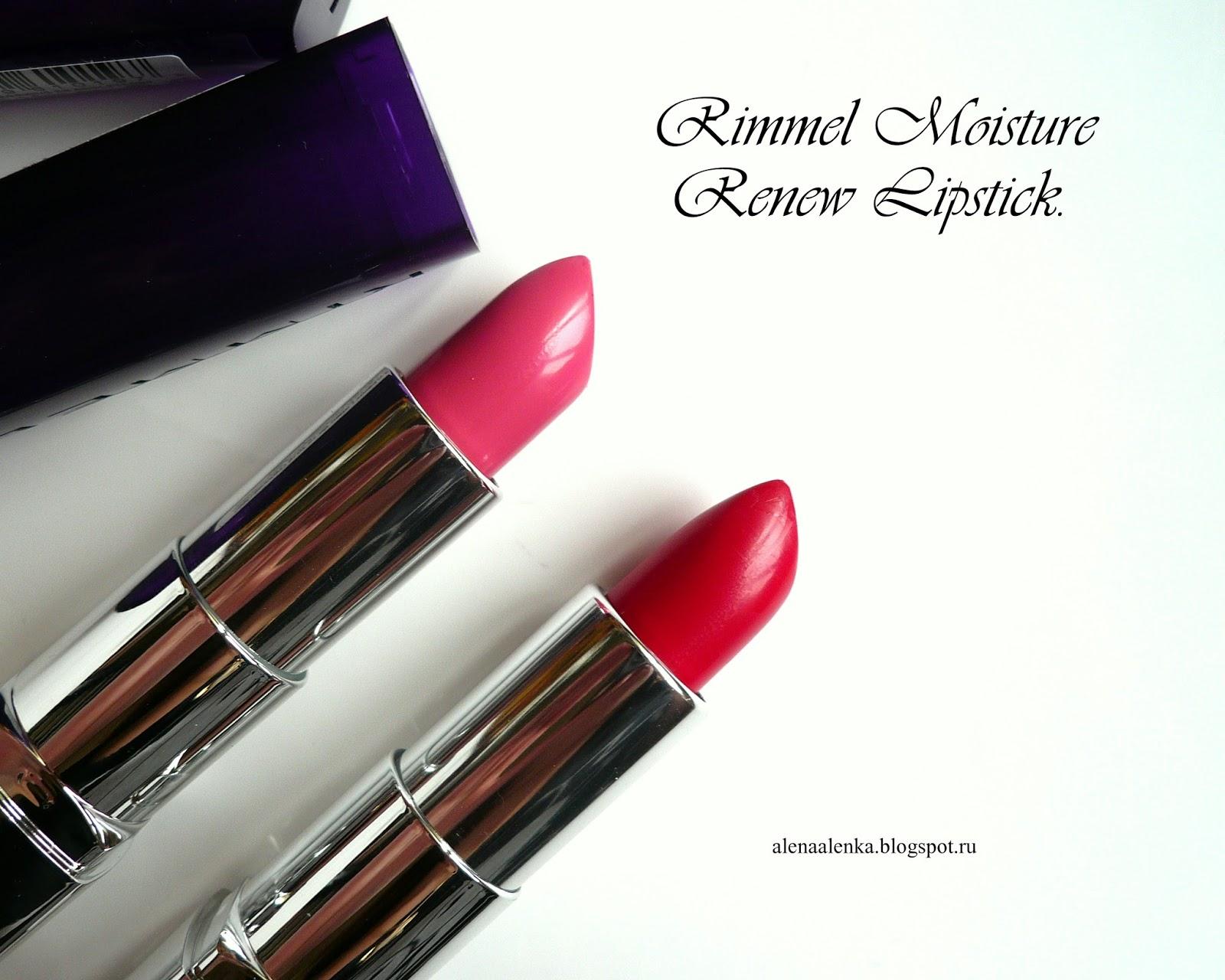 Rimmel помада, Rimmel Moisture Renew Lipstick, розовая помада Rimmel, малиновая помада Rimmel,