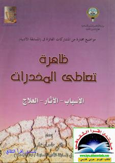 تحميل كتاب ضاهرة تعاطي المخدرات -الاسباب-الاثار-العلاج pdf