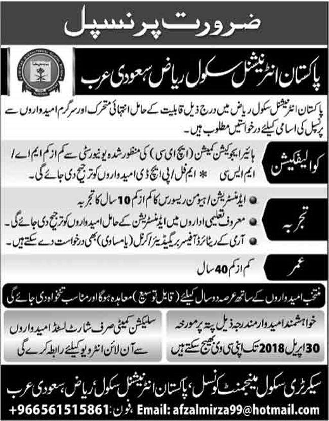 Pakistan International School Saudi Arab Jobs