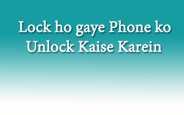 Phone ko Unlock Kaise Karein