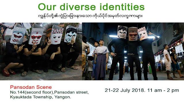 Our diverse Identities အမည္ရတဲ့ အႏုပညာလႈပ္ရွားမႈ အစီအစဥ္ Pansodan Scene မွာ က်င္းပမယ္