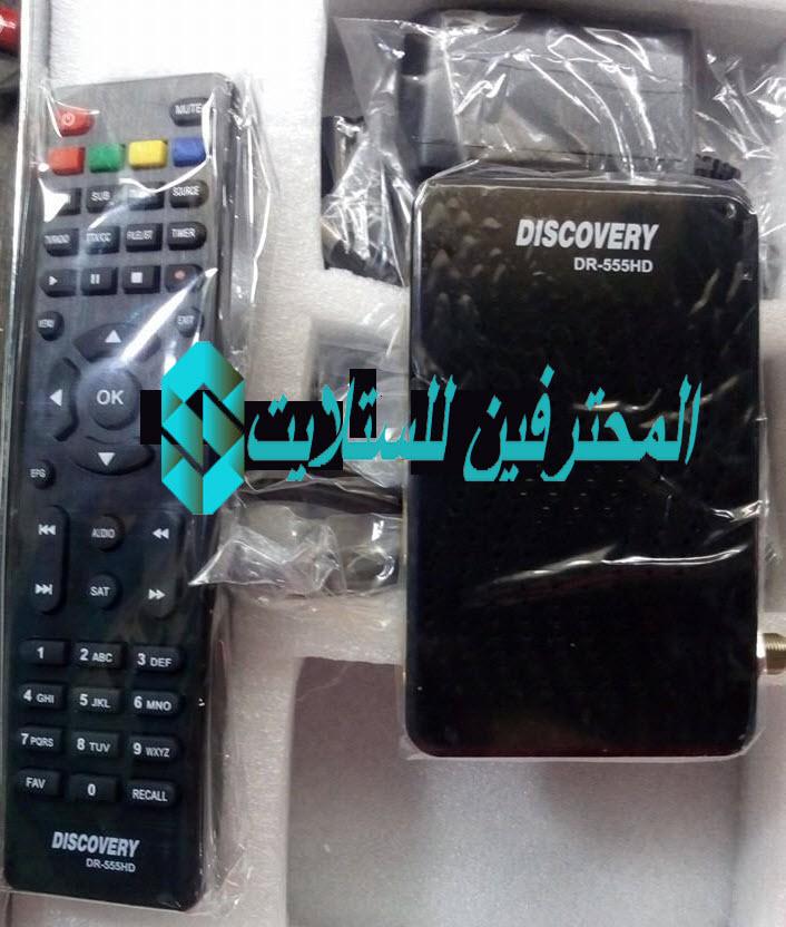 فلاشة  DISCOVERY DR- 555 HDMINI 2 USB الا صلية
