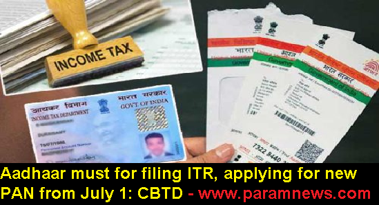 aadhaar-must-for-filing-ITR-from-july