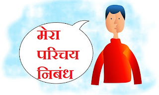 Myself Essay in Hindi