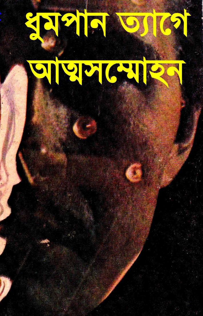Bengali Panu Story Books Pdf
