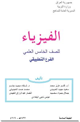 كتاب الفيزياء للصف الخامس العلمي الفرع التطبيقي الطبعة الجديدة 2016