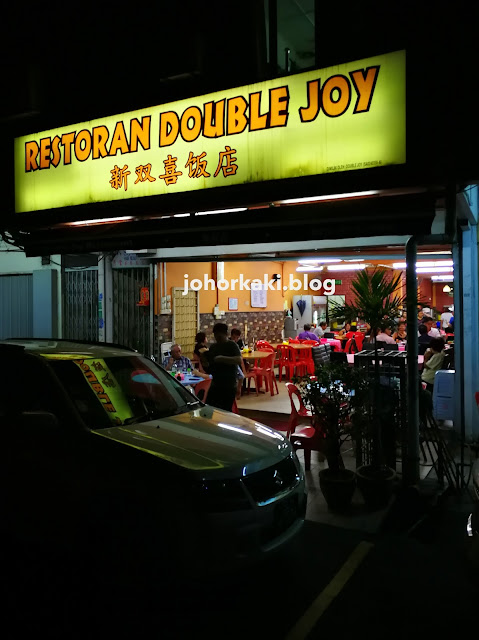 Restoran-Double-Joy-Restaurant-新雙喜