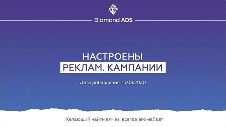 Новые рекламные кампании у Diamond ADS