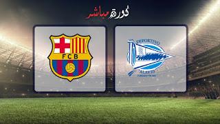 مشاهدة مباراة برشلونة وديبورتيفو الافيس بث مباشر 23-04-2019 الدوري الاسباني