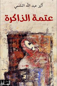 رواية عتمة الذاكرة pdf - أثير عبد الله النشمي