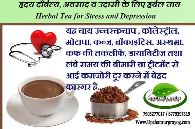 ह्रदय दौर्बल्य, अवसाद व उदासी के लिए हर्बल चाय