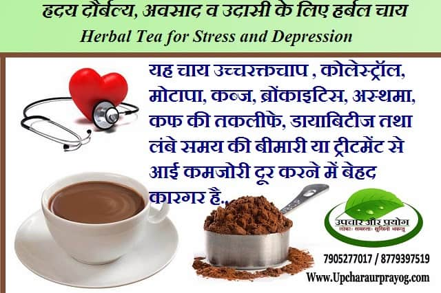 ह्रदय दौर्बल्य, अवसाद व उदासी के लिए हर्बल चाय-Herbal Tea for Stress and Depression