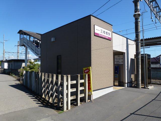 東武伊勢崎線 三枚橋駅舎