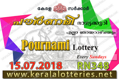KeralaLotteries.net, kerala lottery result 15.7.2018 pournami RN 348 15 july 2018 result, kerala lottery kl result, yesterday lottery results, lotteries results, keralalotteries, kerala lottery, keralalotteryresult, kerala lottery result, kerala lottery result live, kerala lottery today, kerala lottery result today, kerala lottery results today, today kerala lottery result, 15 07 2018 15.07.2018, kerala lottery result 15-07-2018, pournami lottery results, kerala lottery result today pournami, pournami lottery result, kerala lottery result pournami today, kerala lottery pournami today result, pournami kerala lottery result, pournami lottery RN 348 results 15-7-2018, pournami lottery RN 348, live pournami lottery RN-348, pournami lottery, 15/7/2018 kerala lottery today result pournami, 15/07/2018 pournami lottery RN-348, today pournami lottery result, pournami lottery today result, pournami lottery results today, today kerala lottery result pournami, kerala lottery results today pournami, pournami lottery today, today lottery result pournami, pournami lottery result today, kerala lottery bumper result, kerala lottery result yesterday, kerala online lottery results, kerala lottery draw kerala lottery results, kerala state lottery today, kerala lottare, lottery today, kerala lottery today draw result,