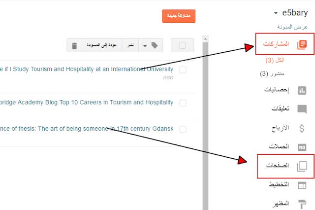 الفرق بين المشاركات والصفحات في بلوجر