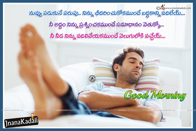 Best Telugu good morning messages, online Telugu good morning quotes